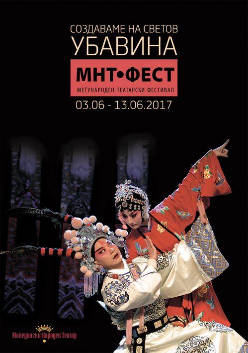 MNT fest 2017