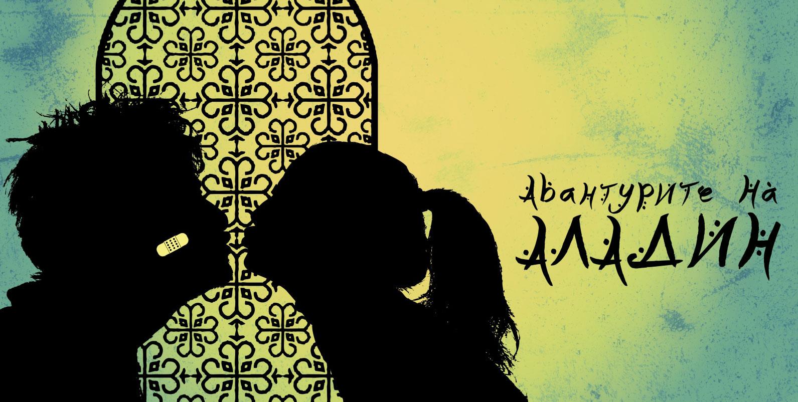aladin-slider